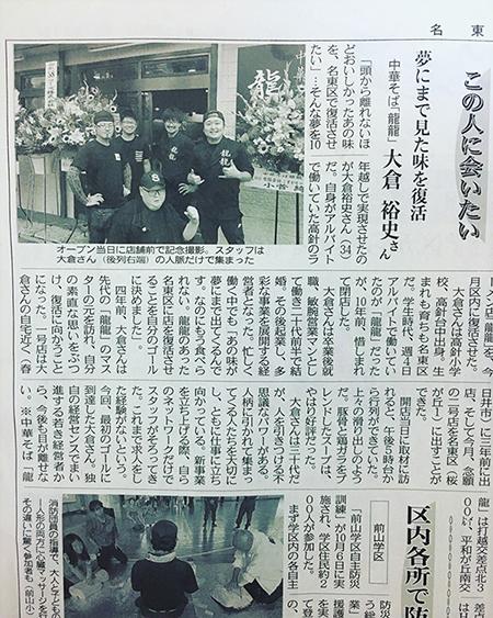 当社が中日新聞に掲載されました