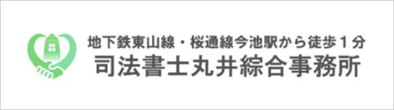 司法書士丸井綜合事務所