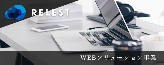 WEB制作・SEO対策業務
